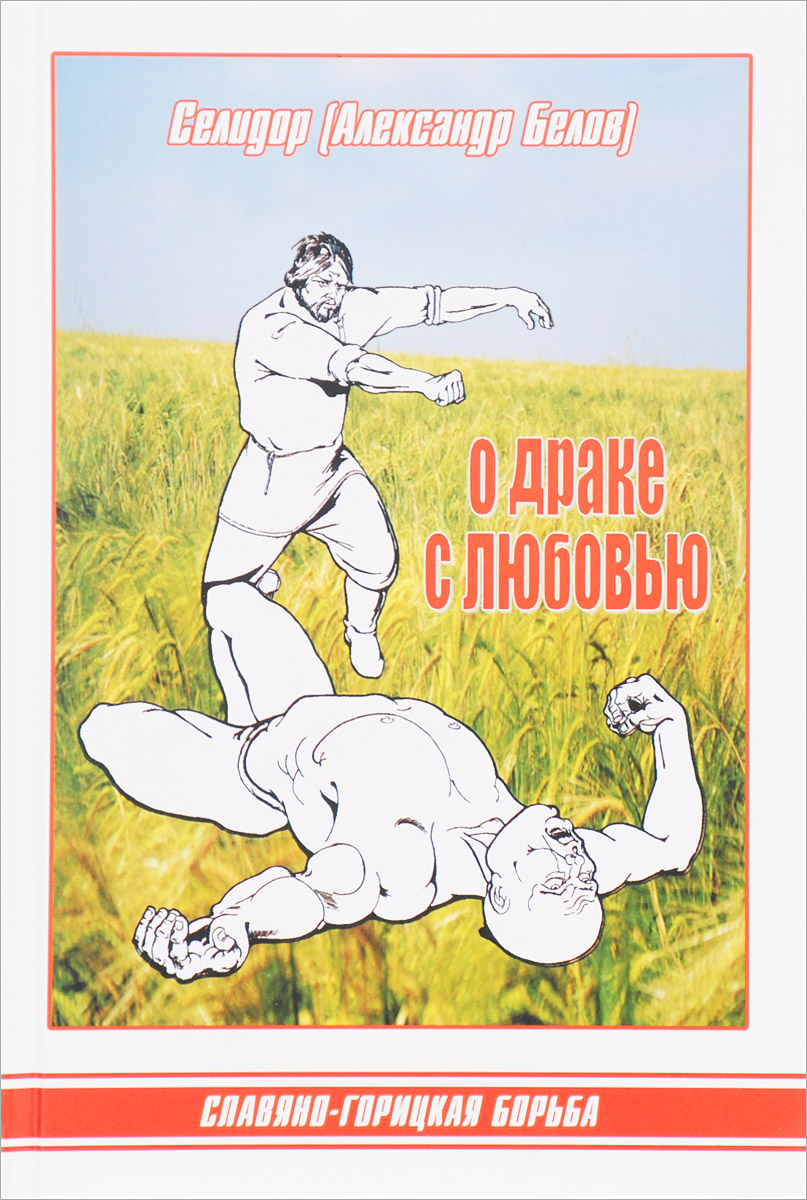 О драке с любовью. Александр Белов
