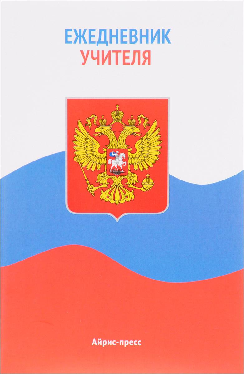 Ежедневник учителя. Флаг России желай делай ежедневник