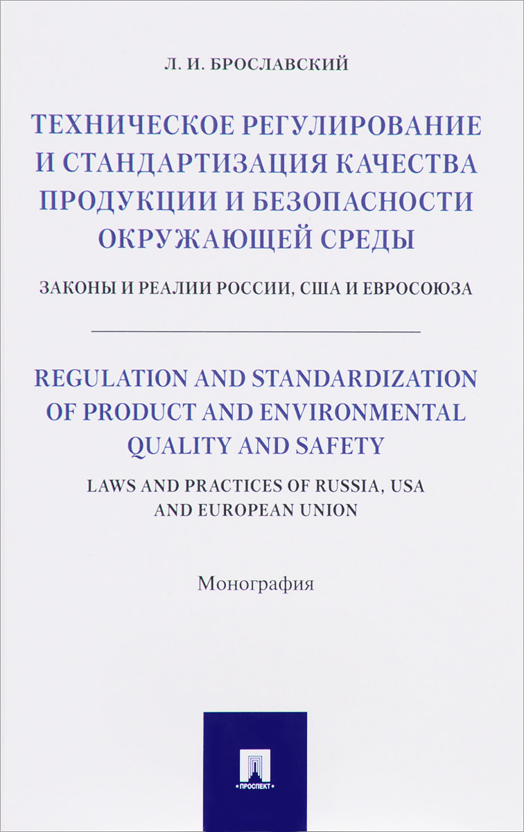 Техническое регулирование и стандартизация качества продукции и безопасности окружающей среды. Законы и реалии России, США и Евросоюза
