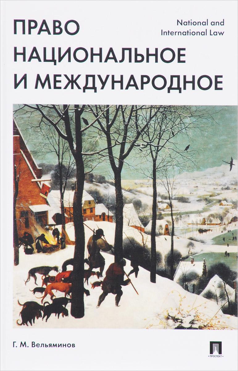 Г. М. Вельяминов Право национальное и международное / National and International Law
