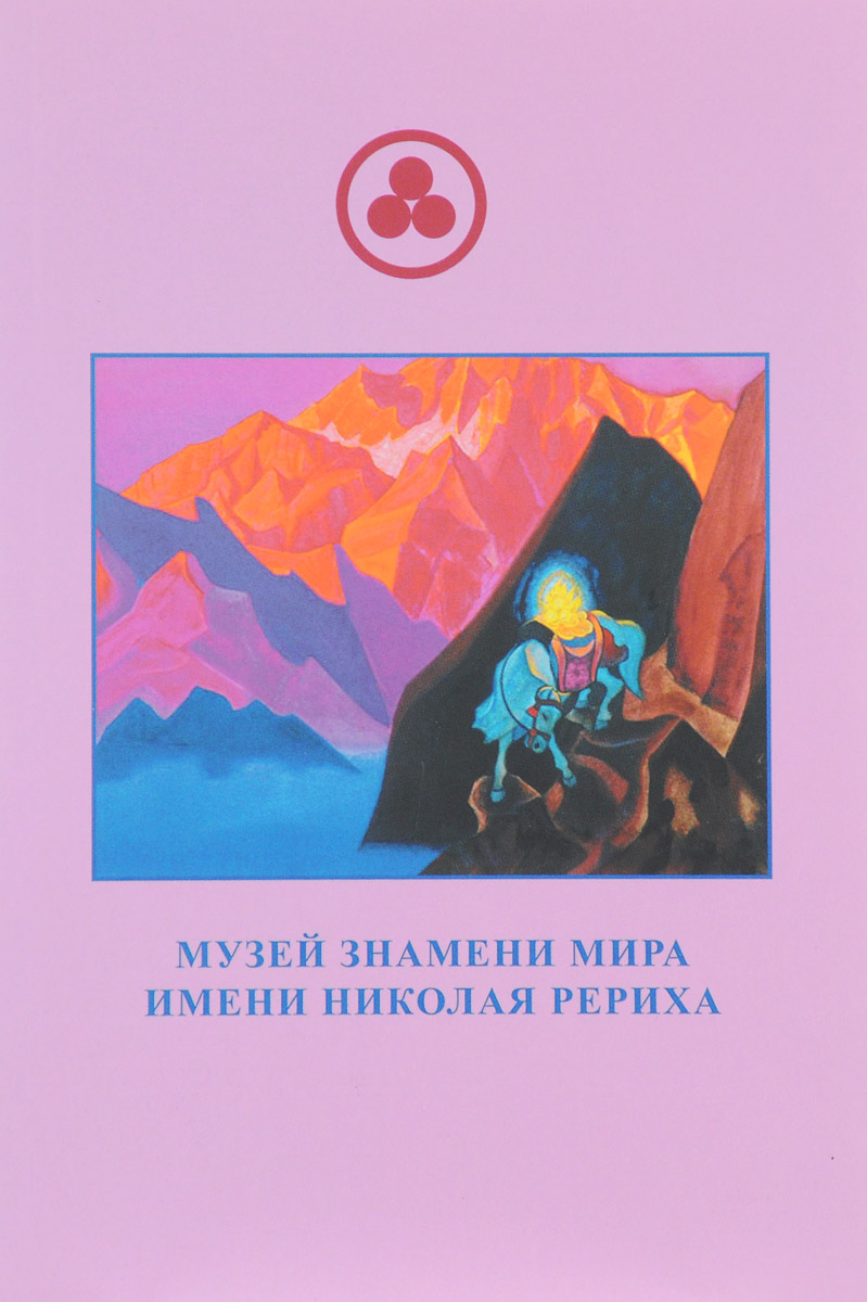 Музей Знамени Мира имени Николая Рериха. Мария Скачкова, Елена Тарасенко