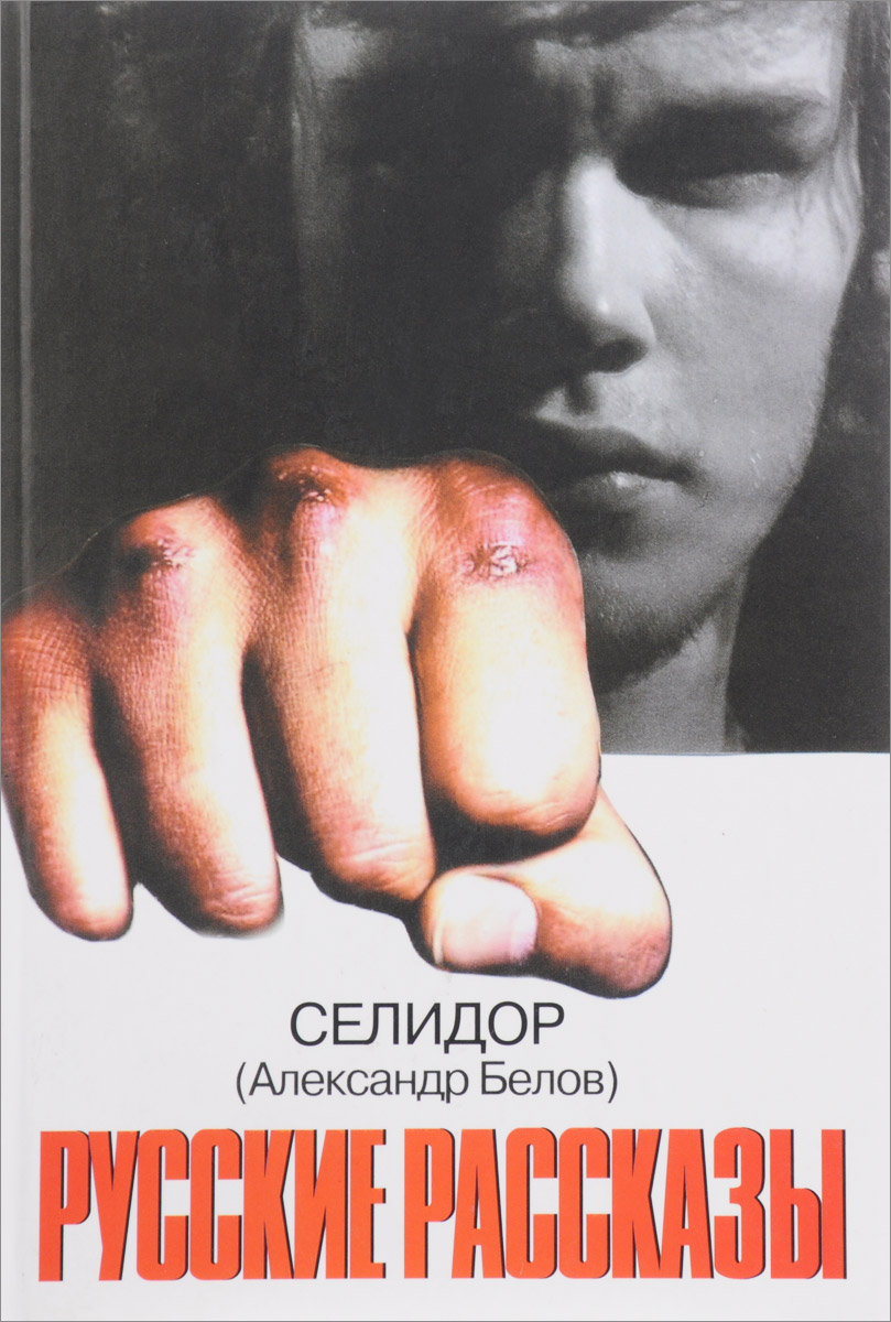 Селидор (Александр Белов) Русские рассказы адрес ламода в быково адрес