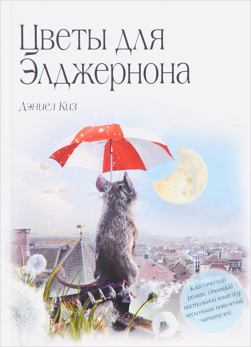 Даниел Киз Цветы для Элджернона литературная москва 100 лет назад