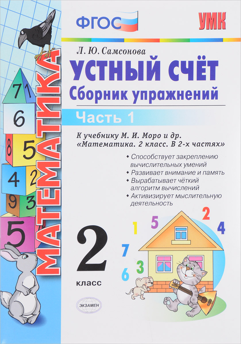 Математика. Устный счет. 2 класс. Сборник упражнений. К учебнику М. И. Моро и др.