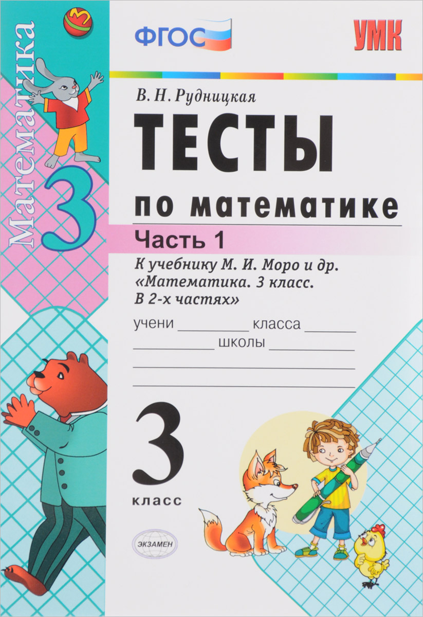 Математика. 3 класс. Тесты. К учебнику М. И. Моро и др.