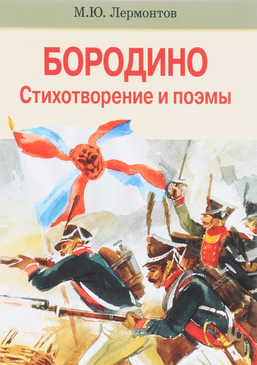 М. Ю. Лермонтов Бородино. Стихотворение и поэмы