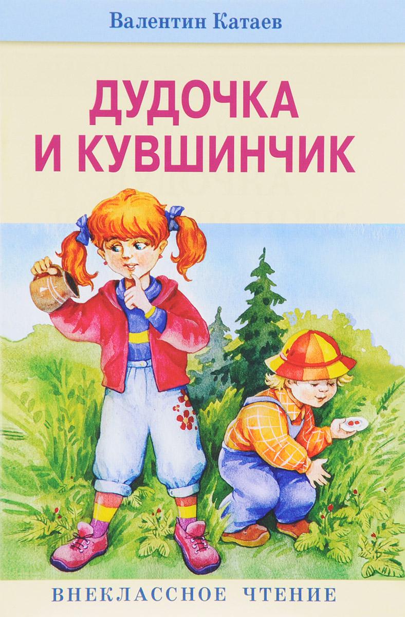 Валентин Катаев Дудочка и кувшинчик катаев валентин петрович дудочка и кувшинчик