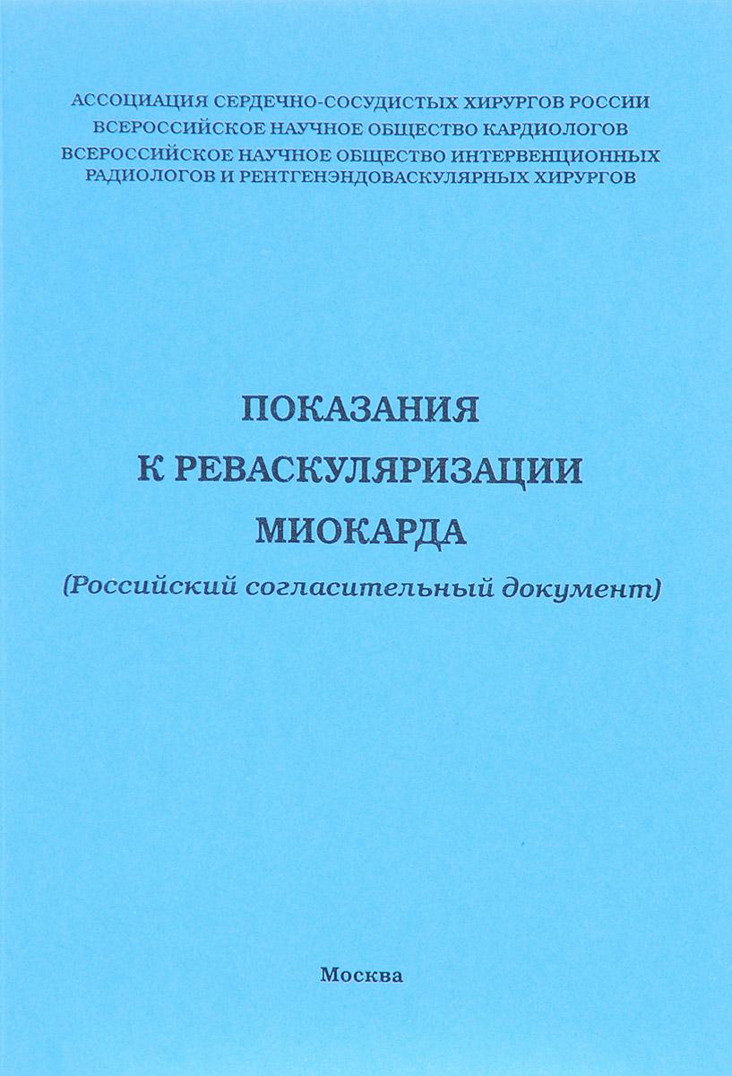 Показания к реваскуляризации миокарда. Российский согласительный документ