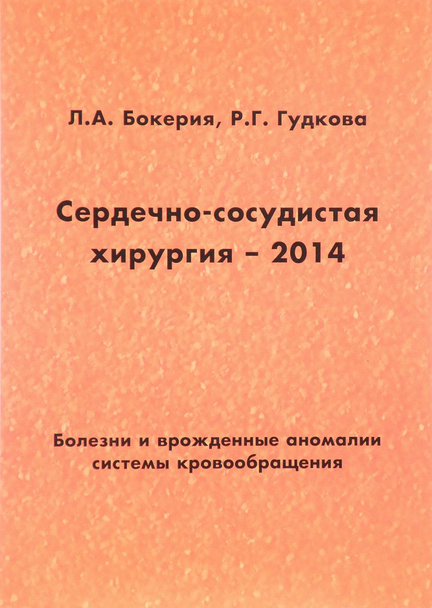 Сердечно-сосудистая хирургия-2014. Болезни и врожденные аномалии системы кровообращения
