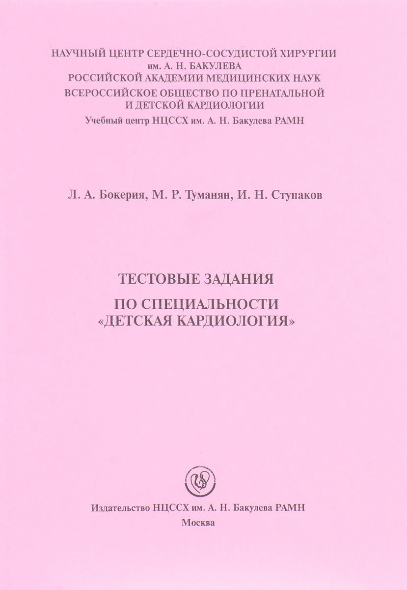 """Тестовые задания по специальности """"Детская кардиология"""""""