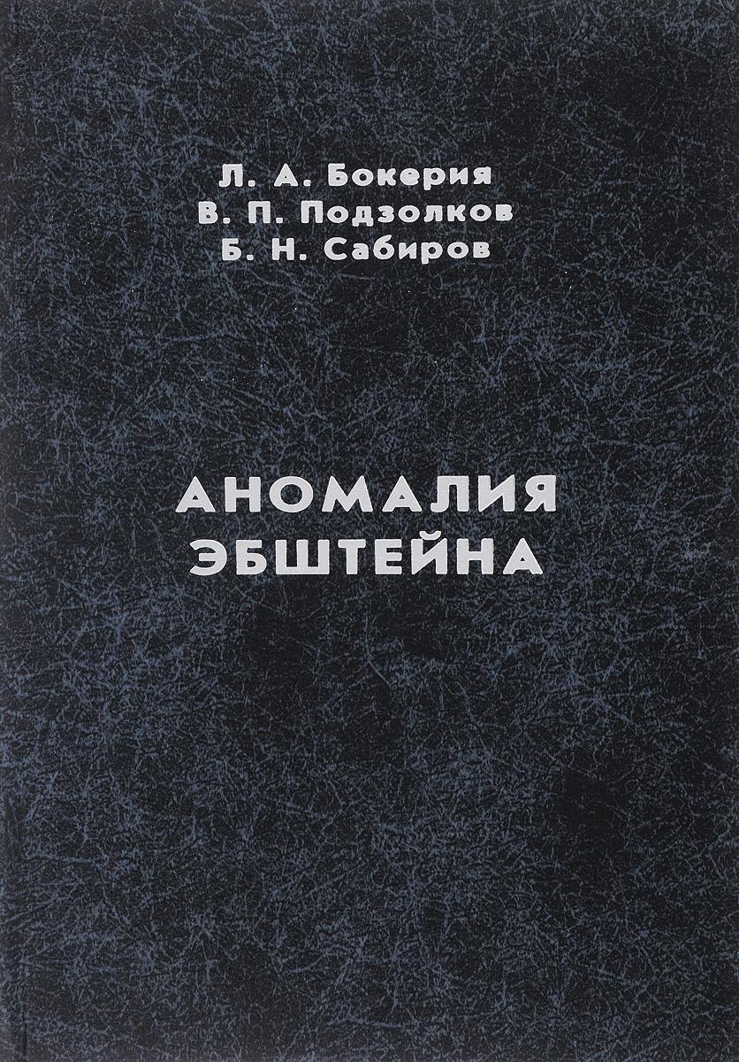 Аномалия Эбштейна