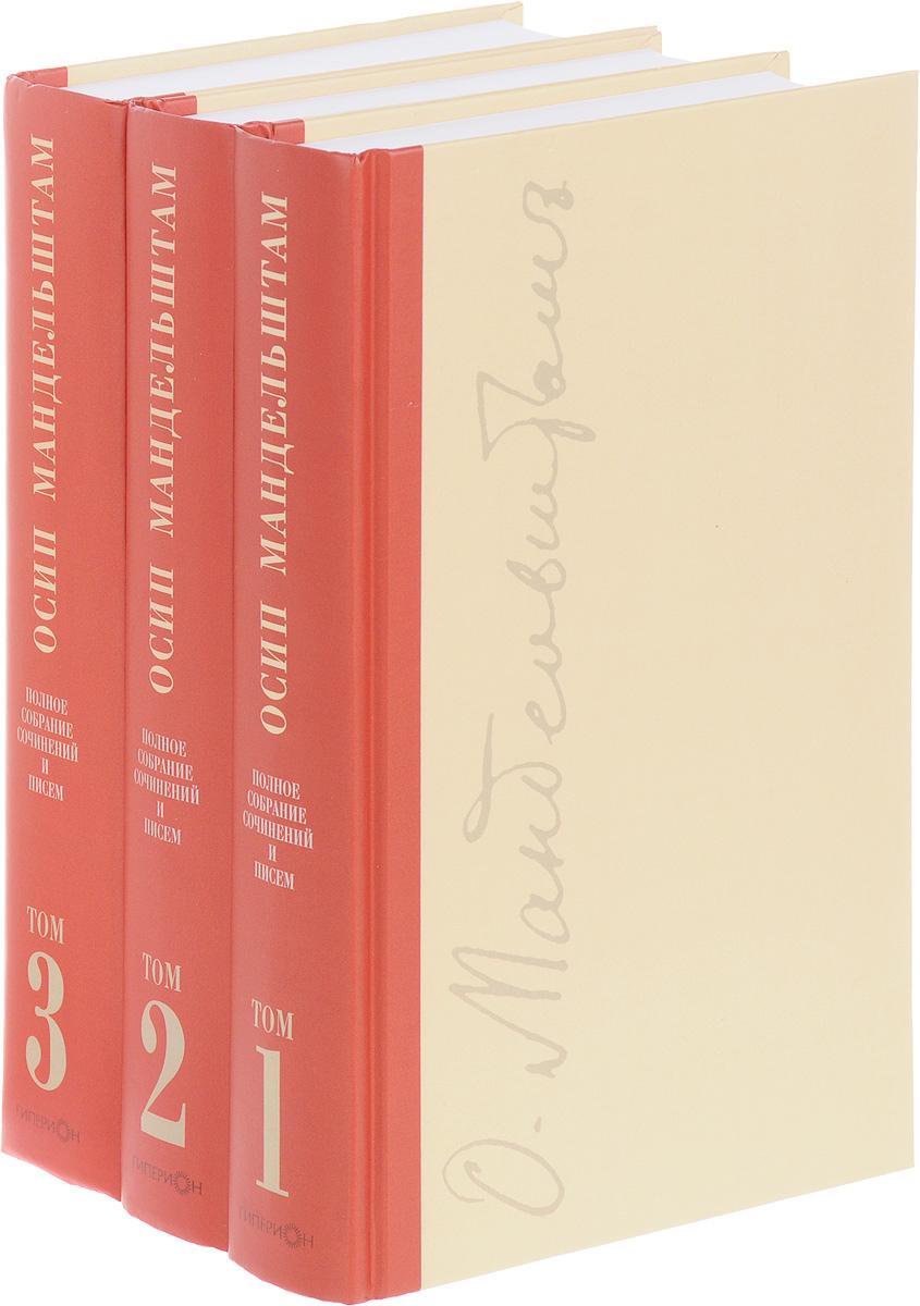 Осип Мандельштам Осип Мандельштам. Полное собрание сочинений и писем. В 3 томах (комплект из 3 книг) собрание сочинений