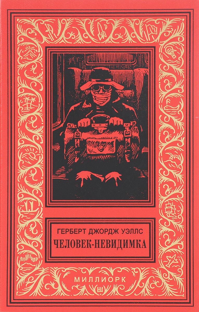Герберт Джордж Уэллс Человек-невидимка. Первые люди на Луне