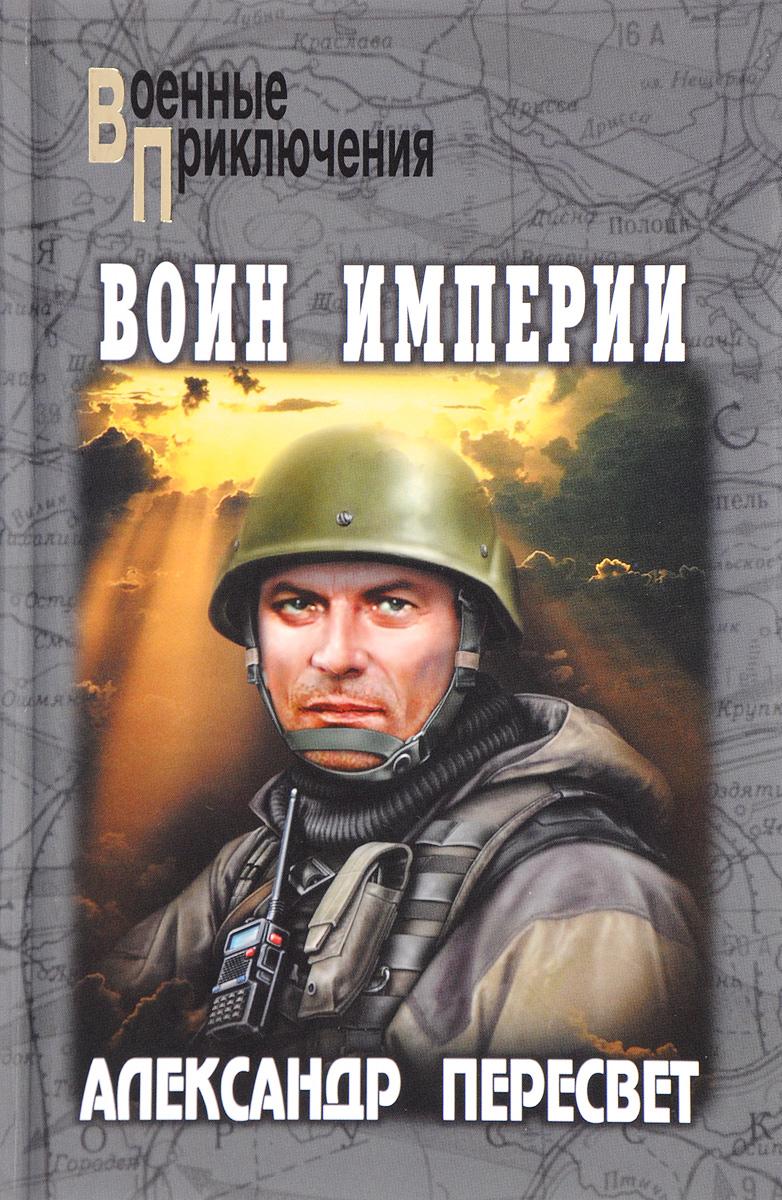 Александр Пересвет Воин империи александр пересвет русские до истории