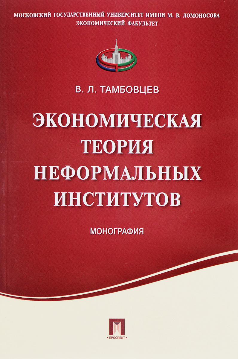 Экономическая теория неформальных институтов. Монография