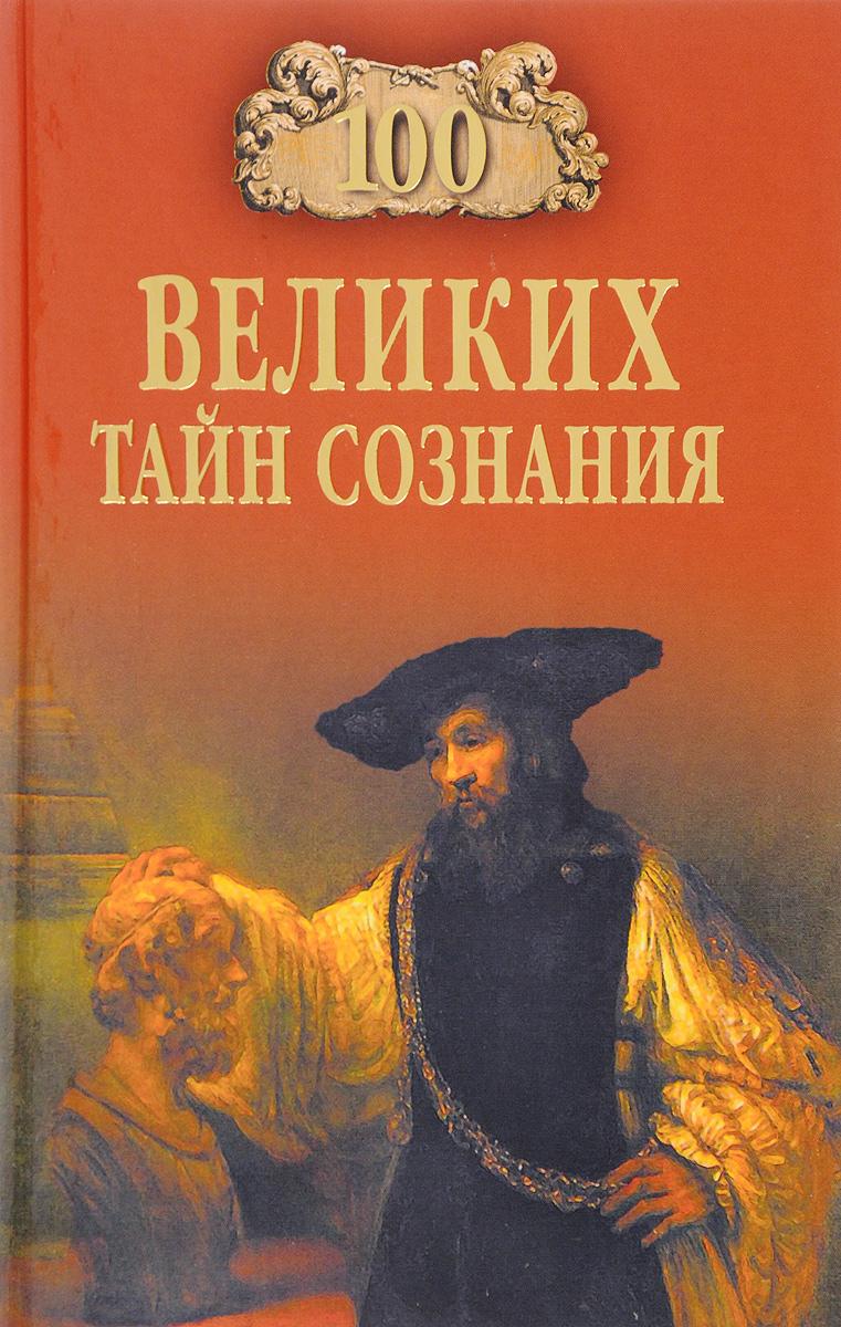 А. С. Бернацкий 100 великих тайн сознания ISBN: 978-5-4444-6149-5