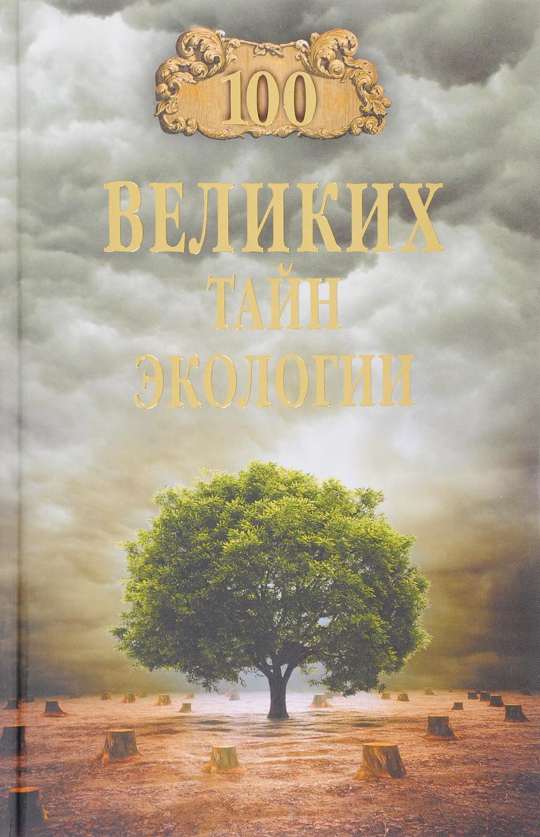 А. С. Бернацкий 100 великих тайн экологии а с бернацкий 100 великих тайн сознания