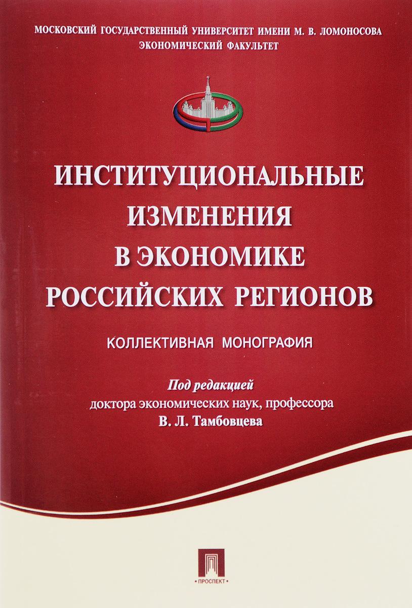 Институциональные изменения в экономике российских регионов. Коллективная монография