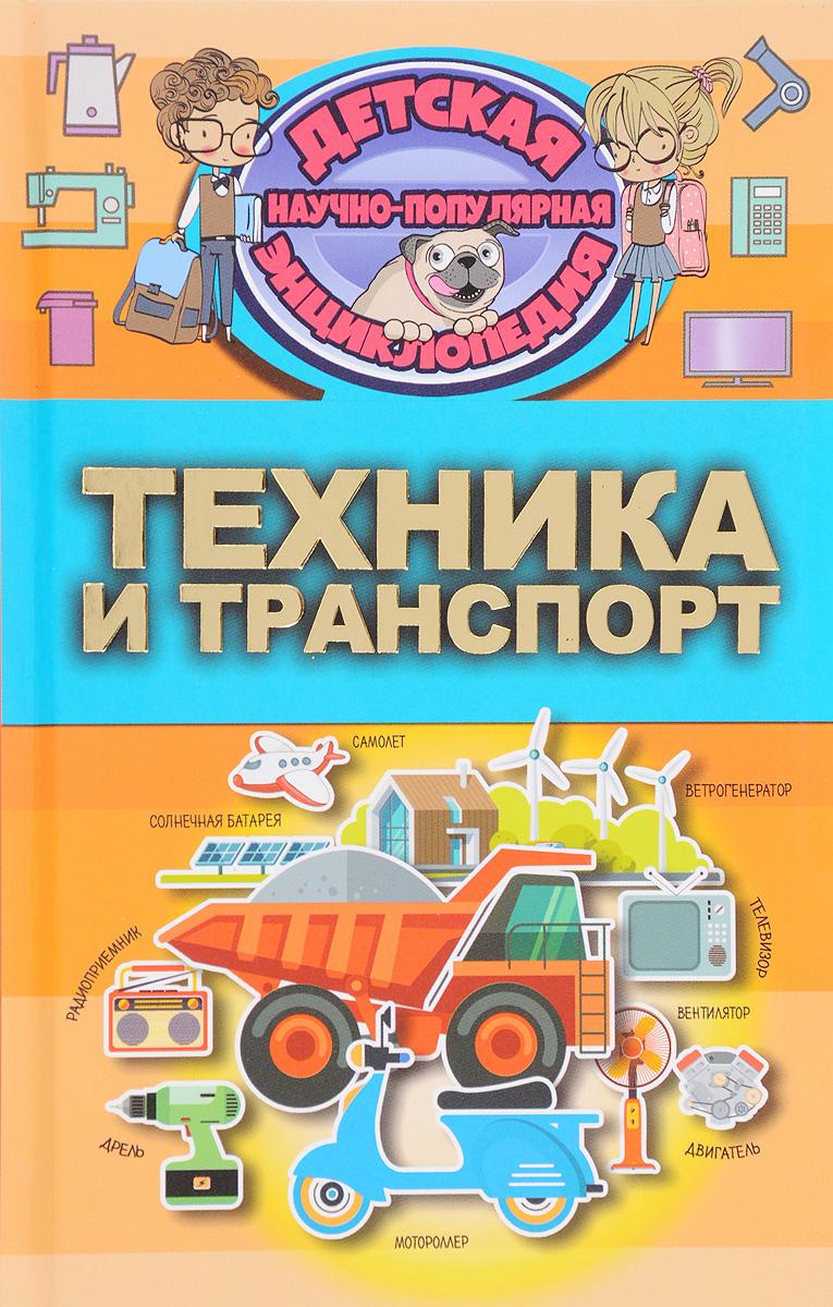 Д. В. Кошевар Техника и транспорт дмитрий кошевар техника и транспорт