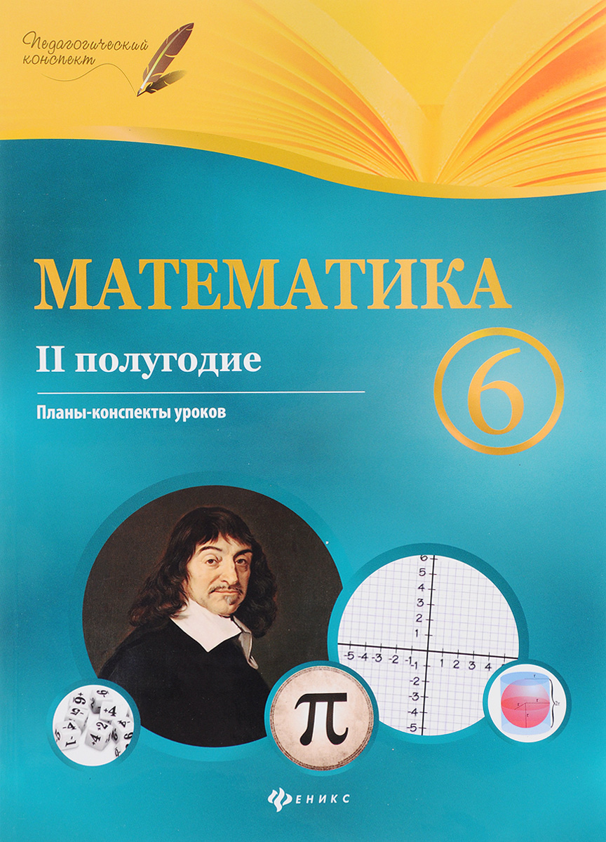 Математика 5 никольский. Doc рабочая программа по математике в.