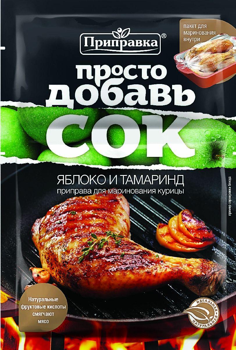 Приправка Яблоко и тамаринд приправа для маринования курицы с пакетом, 30 г140046Ароматная смесь специй для маринования курицы с яблоком и тамариндом насыщена благородными пряностями и по праву станет основным ингредиентом вашего блюда. Удобный пакет для запекания прилагается к специям.