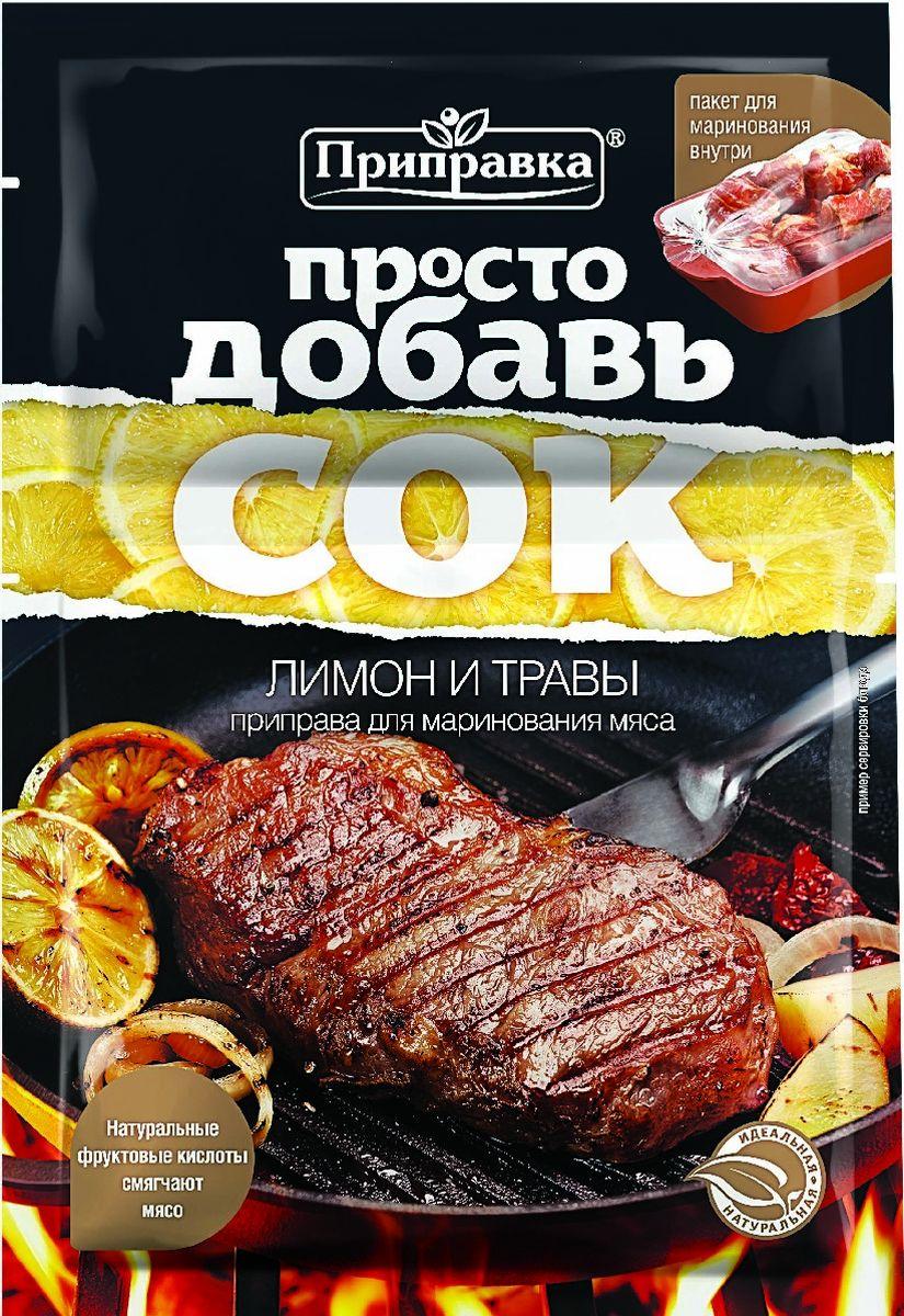 Приправка Лимон и травы приправа для маринования мяса с пакетом, 30 г140047Приправа для маринования мяса Просто добавь сок с пакетом для приготовления.Приправы для 7 видов блюд: от мяса до десерта. Статья OZON Гид