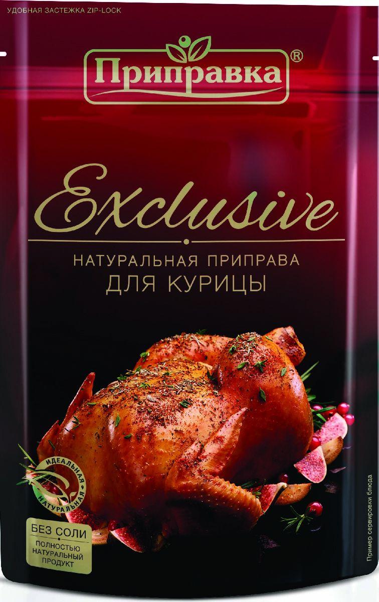 Приправка Эксклюзив приправа для курицы, 40 г140050Каждая приправа сочетает в себе широкий букет идеально подобранных специй, которые не только подчеркивают естественный вкус и аромат, но и добавляют блюду нотки эксклюзивности. Ни грамма соли и только крупные фракции.