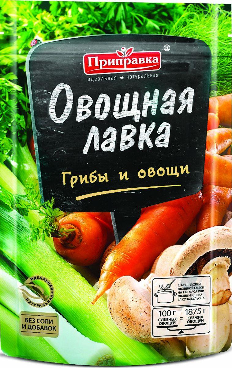 Приправка Грибы и овощи смесь овощная, 30 г140060Не секрет, что благородный грибной аромат и вкус очень украшает самые разнообразные блюда. Отлично подойдет для блюд из картофеля, а также супов, жаркого.Приправы для 7 видов блюд: от мяса до десерта. Статья OZON Гид
