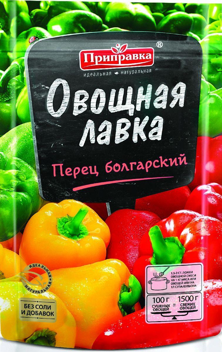 Приправка Перец болгарский смесь овощная, 30 г140062Приправа подчеркивает не только вкус и аромат продуктов, но и доступна потребителю по цене. Она заслужили доверие потребителей неизменным качеством и традиционным вкусом любимых блюд.