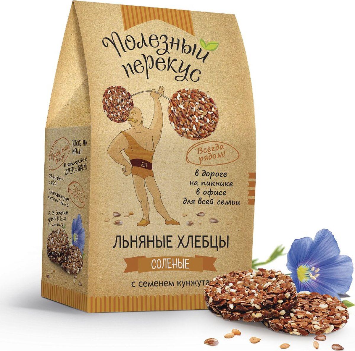 Полезный перекус хлебцы льняные с кунжутом соленые, 100 г212001Льняные хлебцы - хрустящие снеки прямо с алтайских полей! Помогут вам с пользой для здоровья утолить голод даже на ходу. Ведь льняное семя - это источник жирных Омега-3 кислот, клетчатки и растительного белка. Семена льна помогут настроить работу кишечника и тем самым нормализовать вес.Кунжут - богатейший источник кальция, который необходим для прочности наших костей, красоты ногтей и волос. Сочетая пользу льняных и кунжутных семечек, мы создали для Вас прекрасную альтернативу быстрой еде - абсолютно натуральные льняные хлебцы на любой день и для любой ситуации!