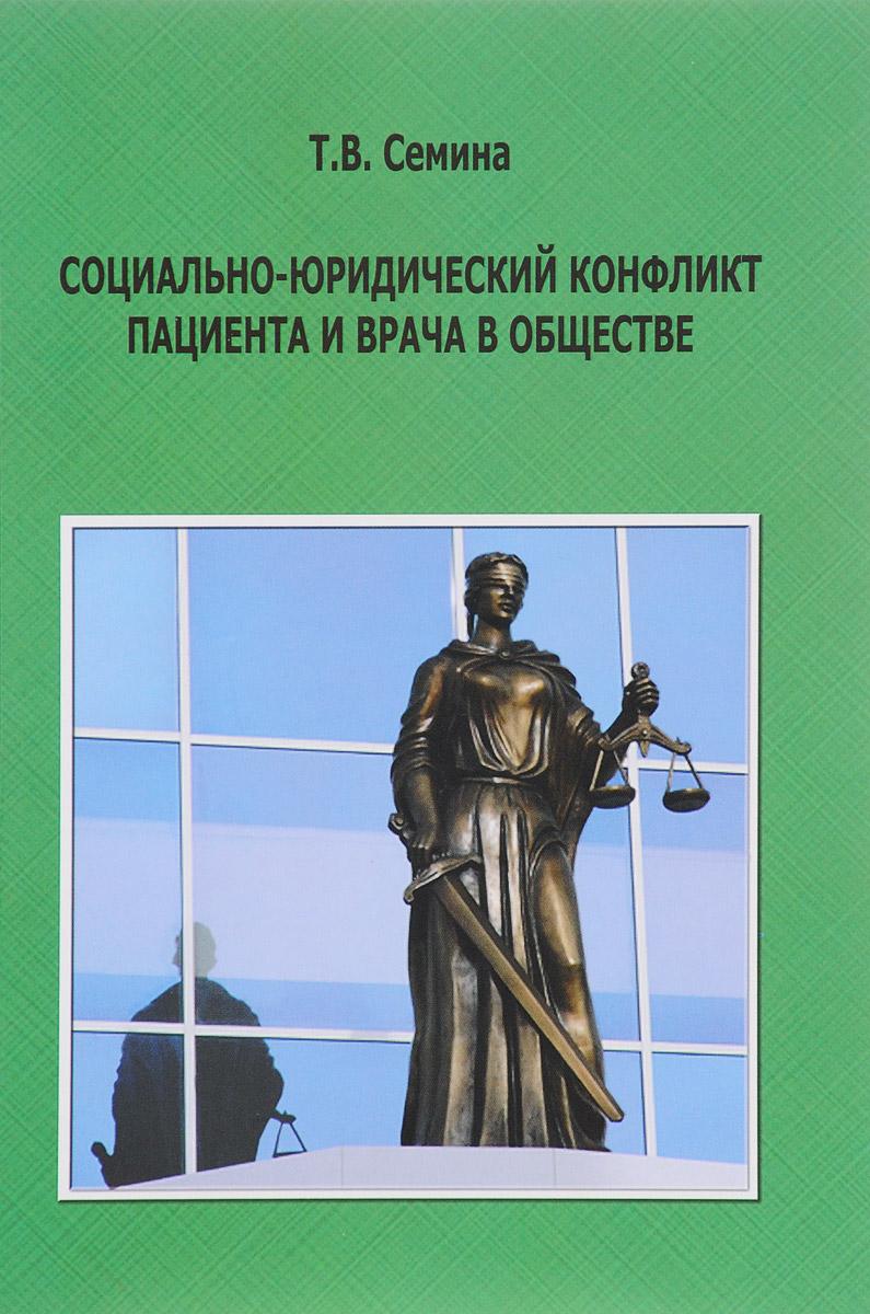Социально-юридический конфликт пациента и врача в обществе