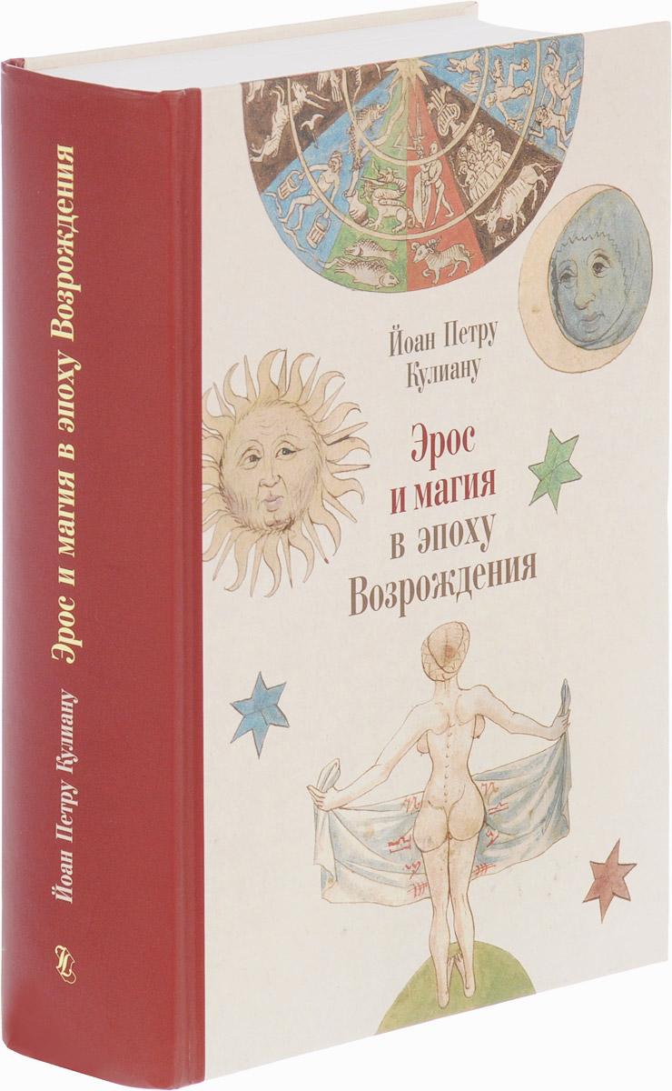 Эрос и магия в эпоху Возрождения. 1484. Йоан Петру Кулиану