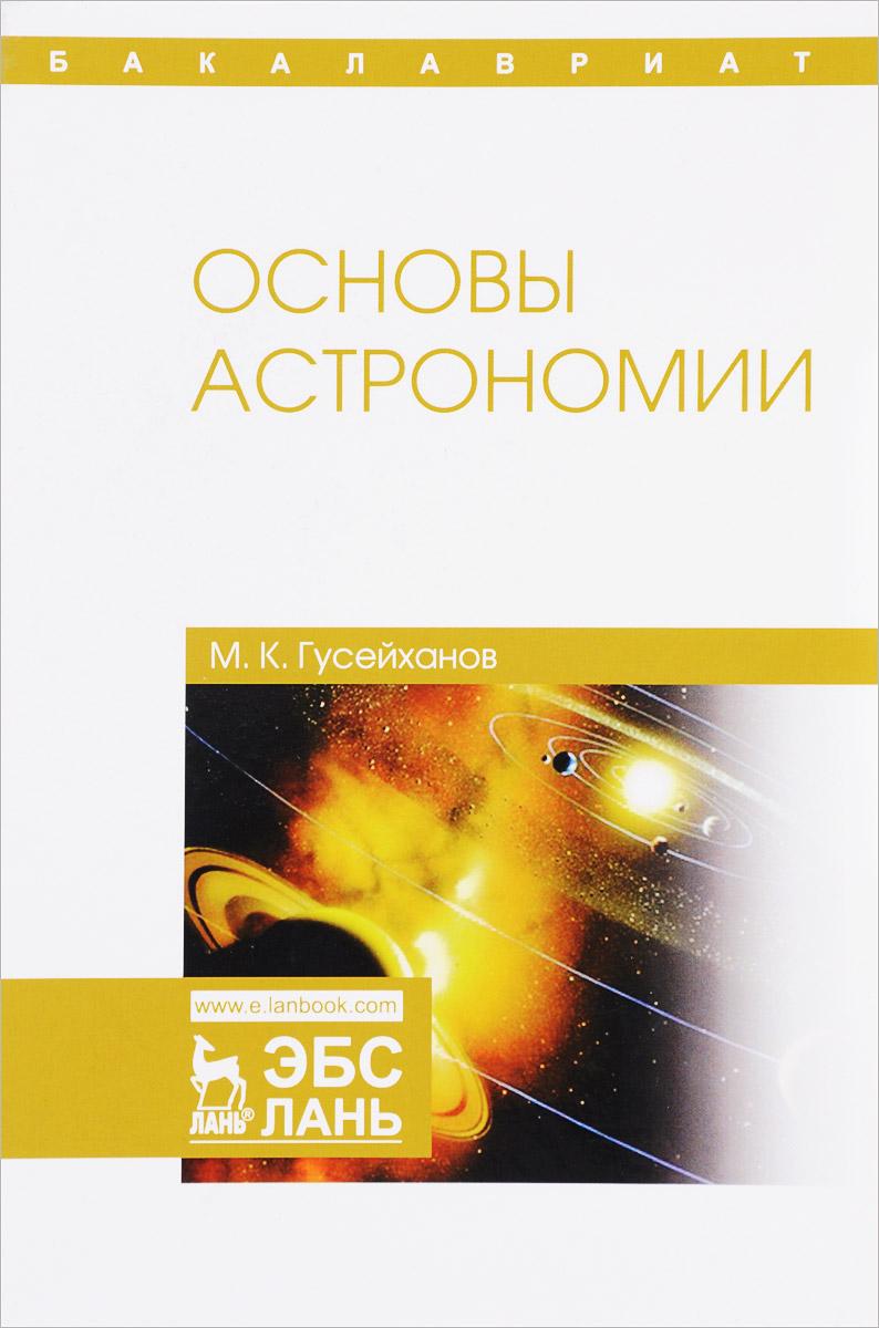 М. К. Гусейханов Основы астрономии. Учебное пособие