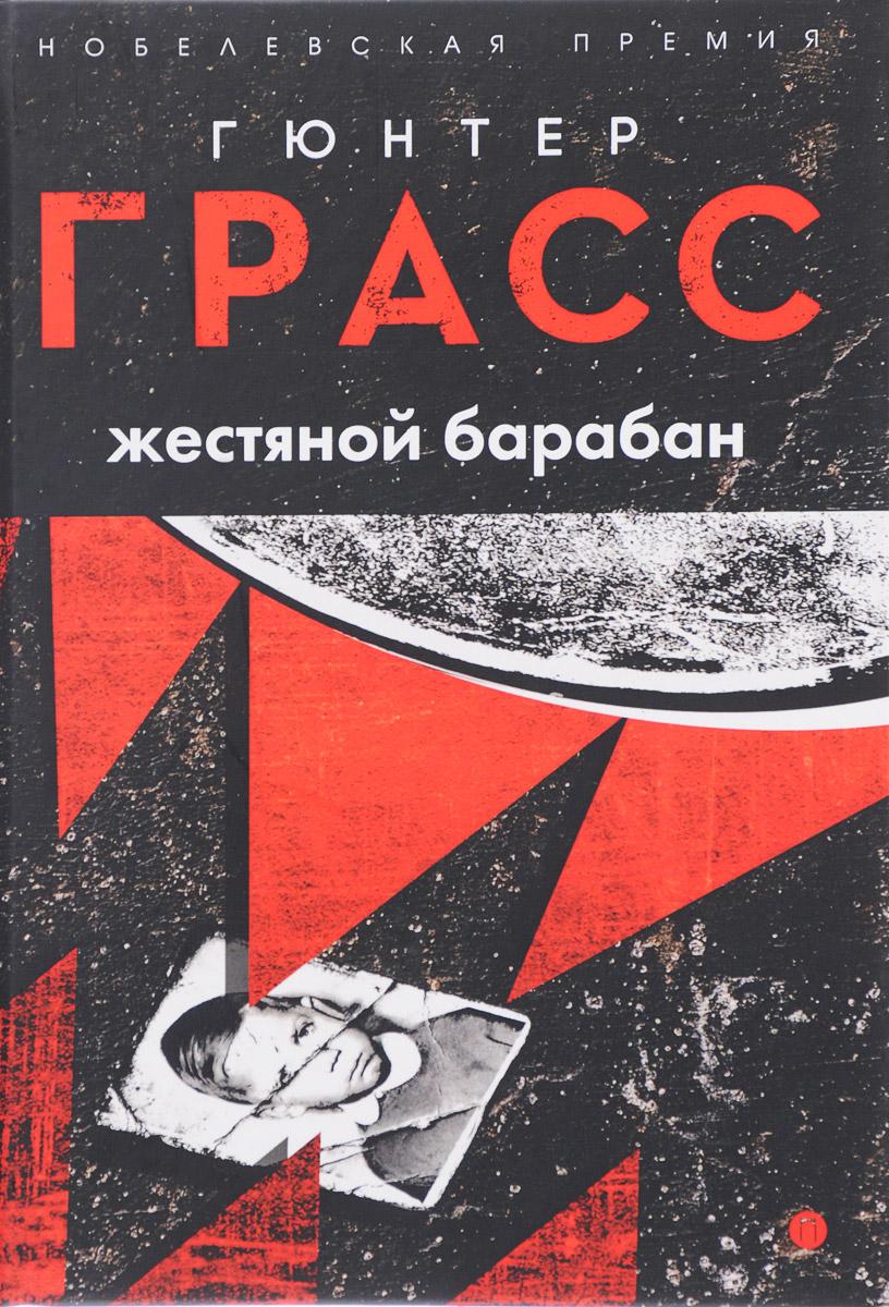 Гюн Грасс Жестяной барабан барабан c4195a в иркутске