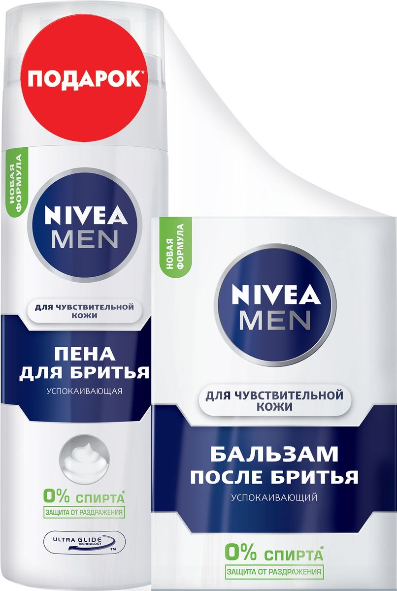Nivea Бальзам после бритья для чувствительной кожи, 100 мл + Nivea Пена для бритья для чувствительной кожи, 200 мл10057499682Формула бальзама и пены для бритья с экстрактом ромашки и витамином Е обладает нейтральным запахом и обеспечивает ультрагладкое бритье. Не содержит спирта. Уникальная серия средств для чувствительной кожи от NIVEA MEN разработана специально для мужчин, чья кожа склонна к раздражению. Благодаря натуральной ромашке продукты серии для чувствительной кожи успокаивают и защищают Вашу кожу. ДЕРМАТОЛОГИЧЕСКИ ПРОТЕСТИРОВАНО. ДЛЯ МУЖЧИН С ЧУВСТВИТЕЛЬНОЙ КОЖЕЙ. •Снимает покраснения и предотвращает появление раздражения после бритья •Моментально успокаивает кожу