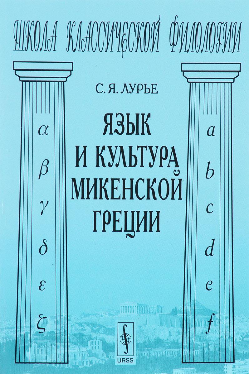 С. Я. Лурье Язык и культура микенской Греции
