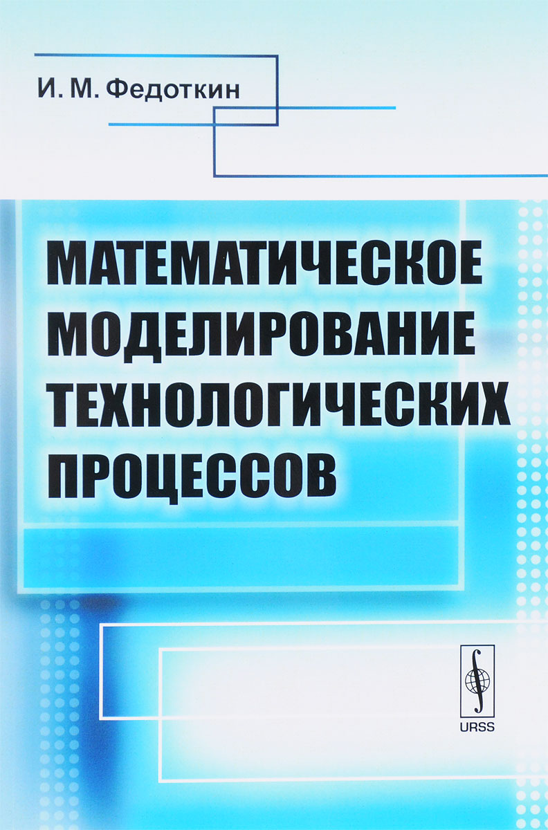 Математическое моделирование технологических процессов. Учебное пособие