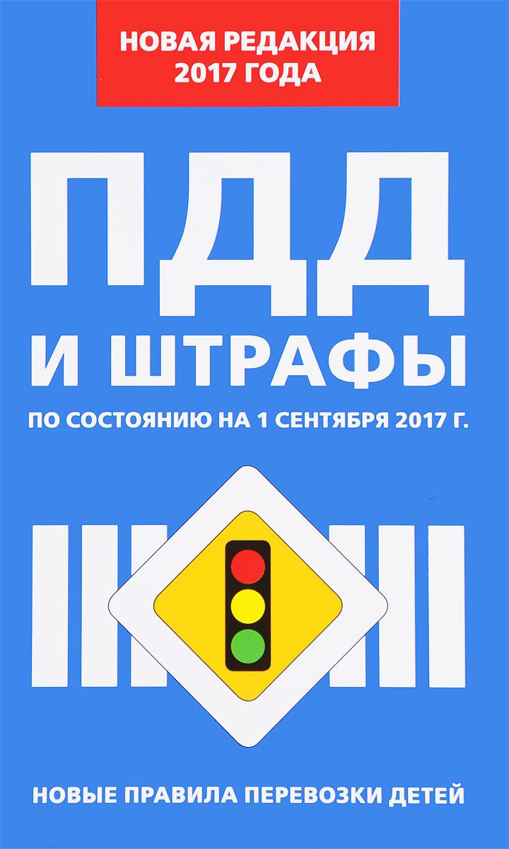 Правила дорожного движения жульнев н правила дорожного движения для начинающих с изм на 2017