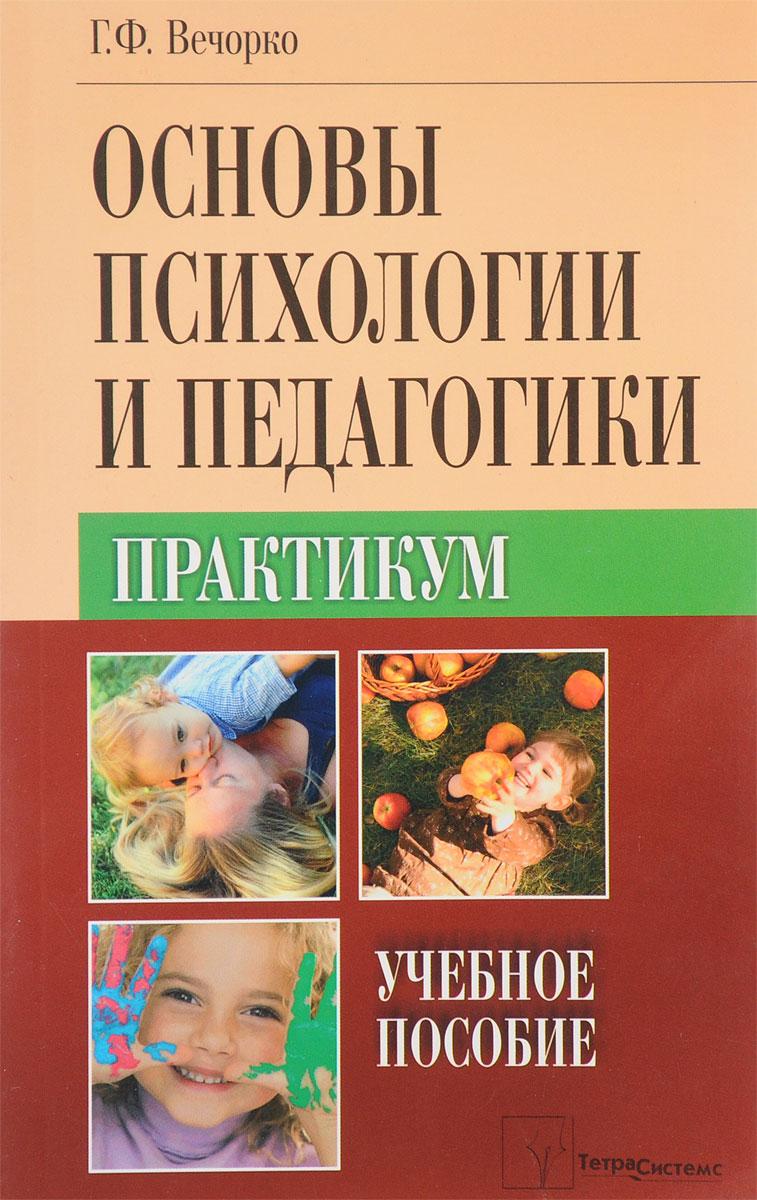 Основы психологии и педагогики. Практикум