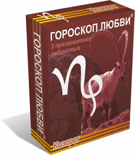 Гороскоп любви презервативы Козерог 3 шт Гороскоп любви