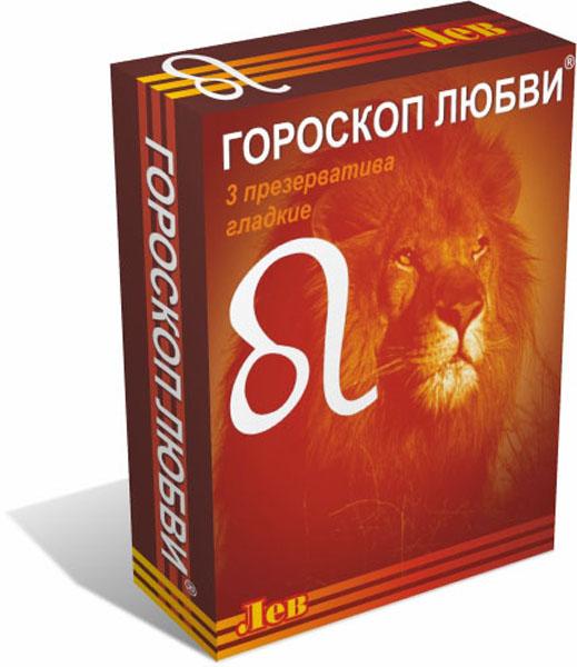 Гороскоп любви презервативы Лев 3 шт