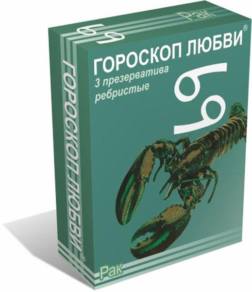 Гороскоп любви презервативы Рак 3 шт Гороскоп любви