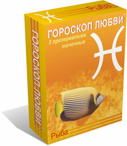 Гороскоп любви презервативы Рыбы 3 шт