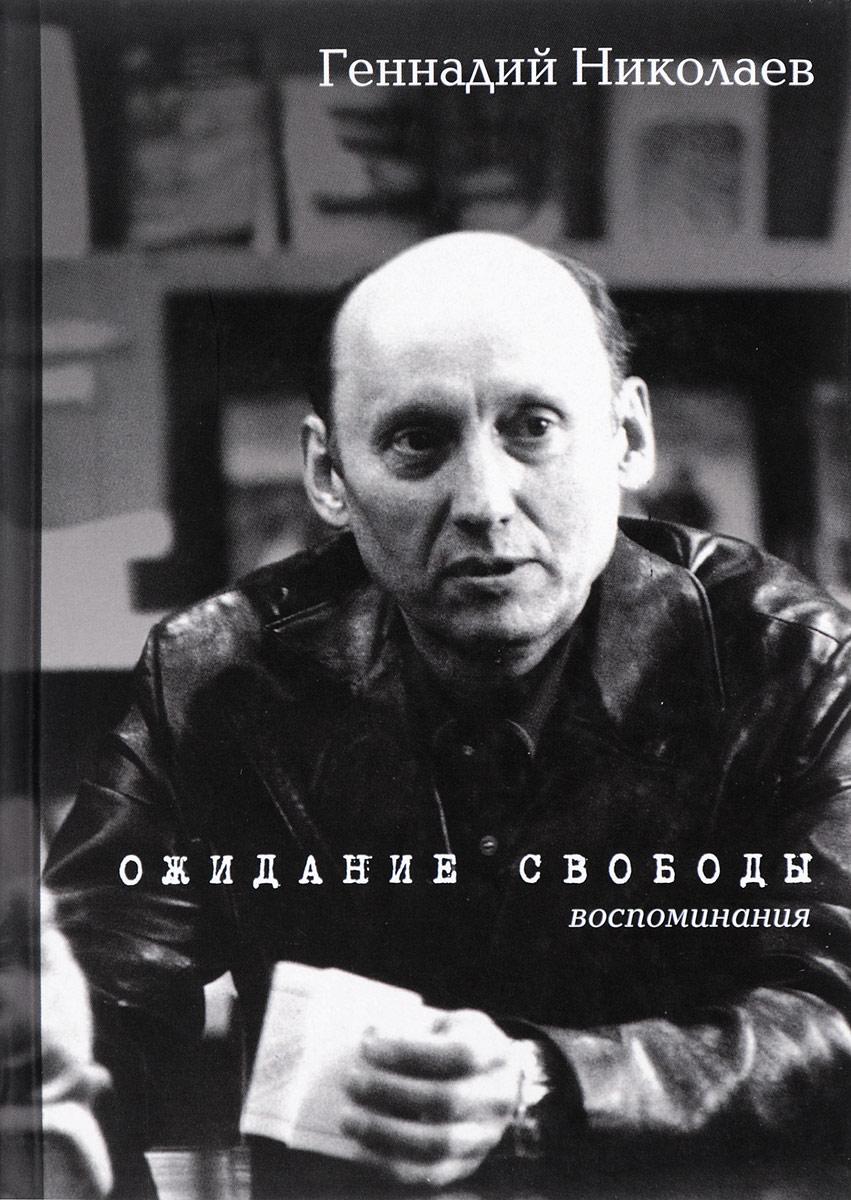Геннадий Николае Ожидание сободы. оспоминания