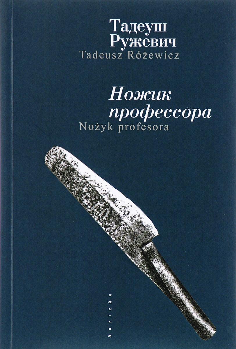 Тадеуш Ружевич Ножик профессора / Nozyk profesora торопливый ножик