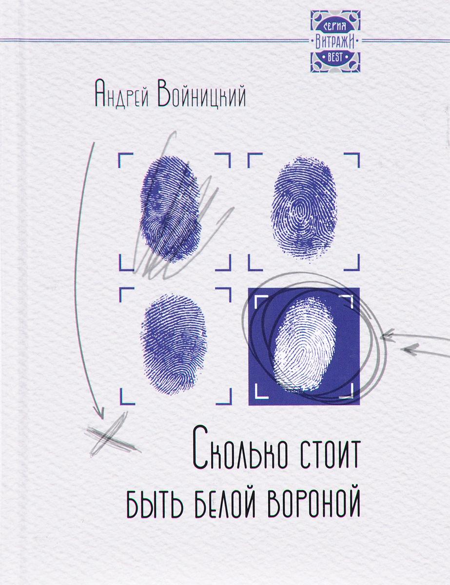 Андрей Войницкий Сколько стоит быть белой вороной сколько стоит манга