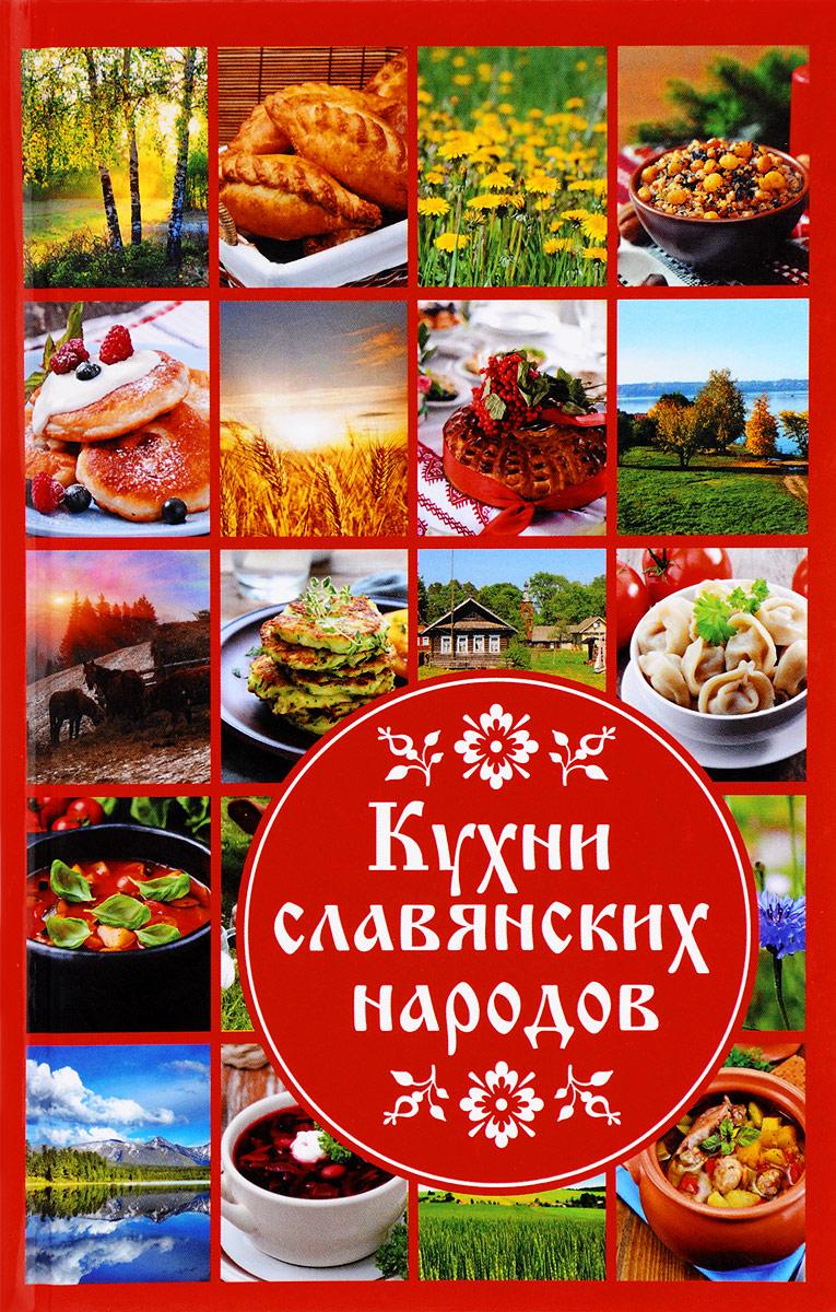 Даниил Ульянов Кухни славянских народов