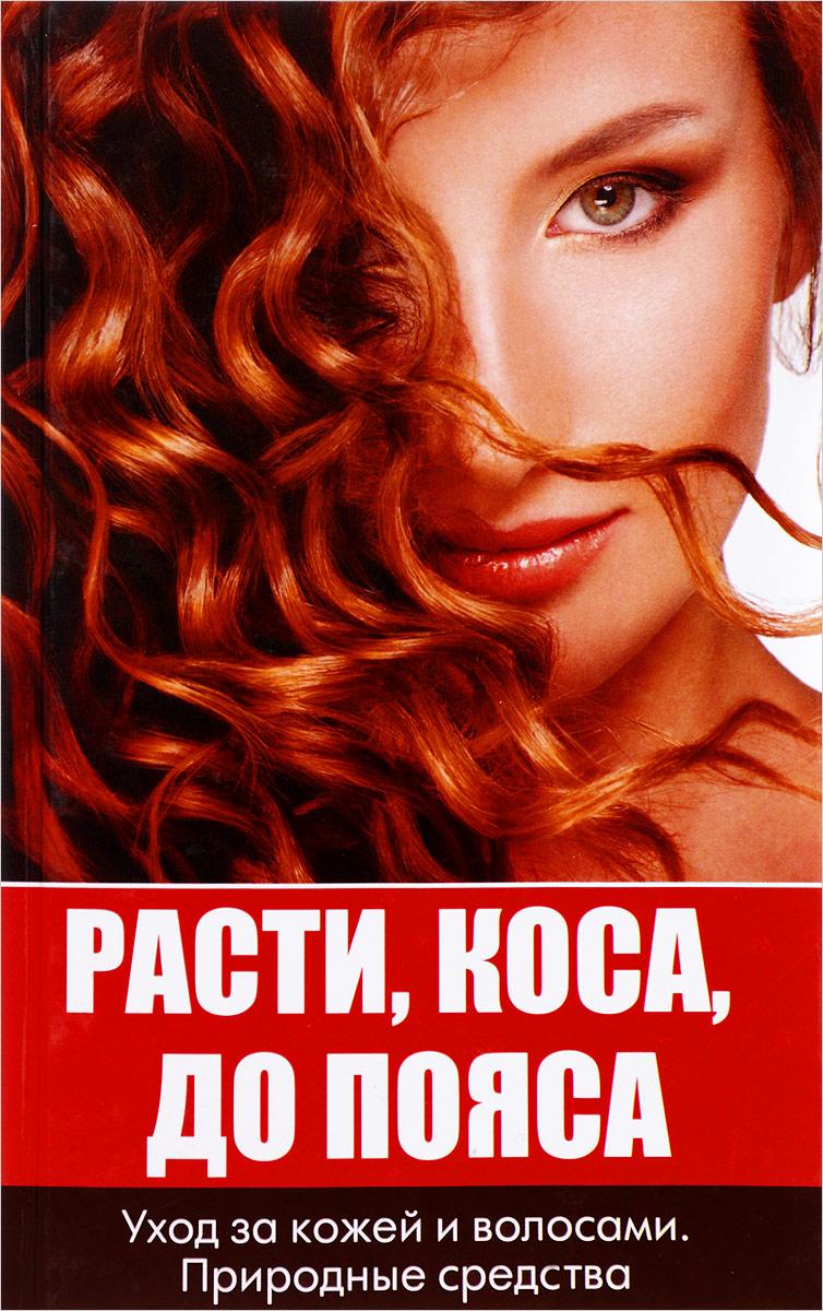 Оксана Лазарева Расти коса до пояса. Уход за кожей и волосами. Природные средства лазарева и лось в облаке