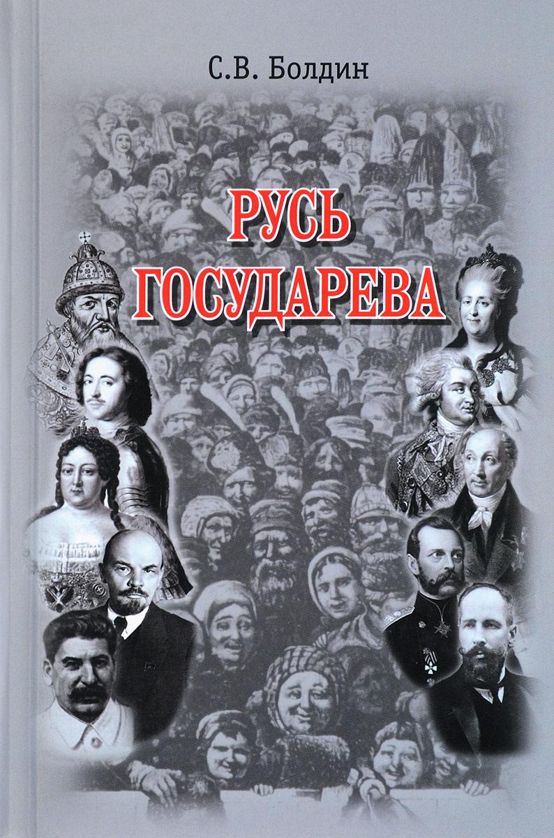 С. В. Болдин Русь Государева ISBN: 978-5-85824-216-1