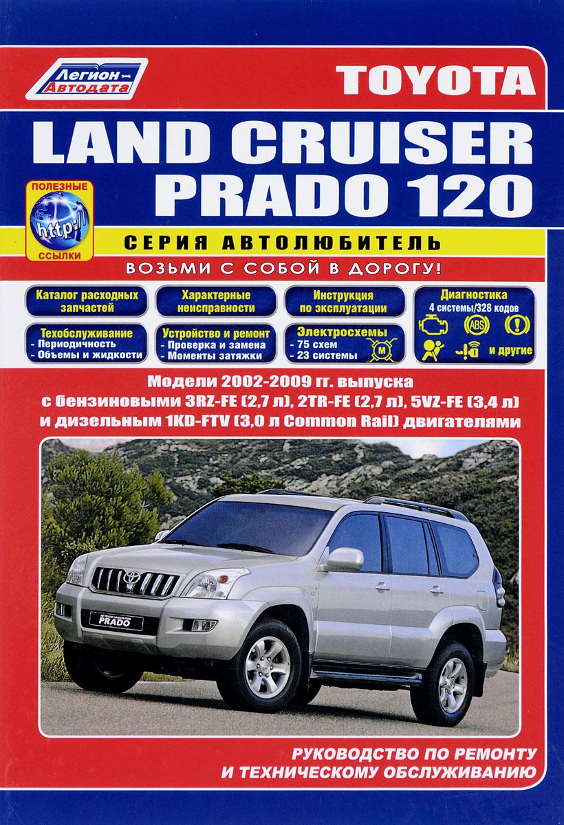 Toyota Land Cruiser Prado 120. Модели 2002-2009 гг. выпуска с бензиновыми 3RZ-FE (2,7 л), 2TR-FE (2,7 л), 5VZ-FE (3,4 л) и дизельным 1KD-FTV (3,0 л Common Rail) двигателями. Руководство по ремонту и техническому обслуживанию подкрылок novline autofamily для toyota land cruiser prado 01 2003 2009 задний левый